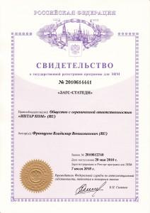 Свидетельство о гос. регистрации ЗАГС - СТАТЕДН