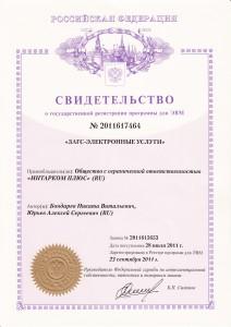 Свидетельство о гос. регистрации ЗАГС - Эл. услуги