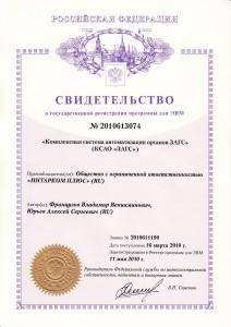 Свидетельство о гос. регистрации КСАО ЗАГС