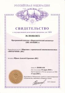 Свидетельство о гос. регистрации ПК НАРДИС
