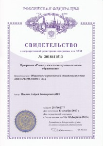 Свидетельство-о-гос.-регистрации-программы-РНМО